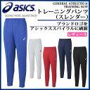 アシックス スポーツウエア トレーニングパンツ(スレンダー) XAT247 asics 裾ファスナー付き 【レディース】