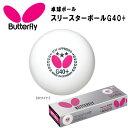 バタフライ 卓球ボール バタフライ スリースターボールG40+ 国際卓球連盟 公認球 日本卓球協会 使用指定球 BUTTERFLY 95750