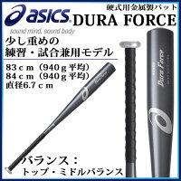 アシックス 硬式用金属製バット DURA FORCE BB7015 asics デュラフォースの画像