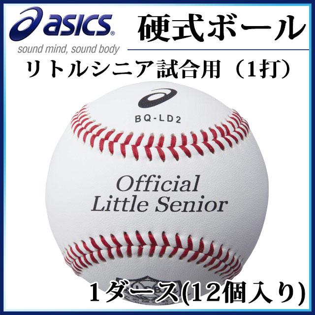 アシックス硬式野球ボールリトルシニア試合用1打BQ-LD2asics1ダース