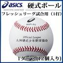 アシックス 野球 硬式球 フレッシュリーグ試合用 ボール BQFLD2 asics 1ダース 【12個入り】