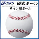 アシックス 野球硬式ボール サイン用ボール BQN120 asics 記念品