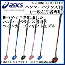 アシックス グラウンドゴルフクラブ ハンマーバランスTC GGG186 asics ツインカーブシャフトモデル 【一般右打者専用】