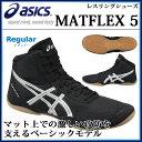 アシックス レスリングシューズ MATFLEX 5 TWR333 asics ベーシックモデル メンズ