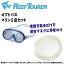 REEF TOURER タバタ オプトパス マスク吸盤度付きレンズ ゴーグル 2.0 3.0 4.0 5.0 6.0 nqc1000