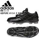 アディダス 野球 ジュニアポイントスパイク アディピュア adiPURE ポイント 2 KV 固定式ポイント adidas Q16749