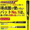 エスエスケイ ハンターマックス 金属バット 軟式 野球 SSK HMNJ0116 少年用【ジュニア】