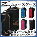 7500円(税抜)以上ご購入で送料無料ミズノ バッグ シューズケース 63JM6016 MIZUNO 様々なスポーツシーンに便利
