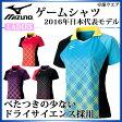ミズノ 卓球ウエア ゲームシャツ 2016年日本代表モデル 82JA6202 MIZUNO べたつきの少ないドライサイエンス採用 【レディース】