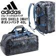 アディダス スポーツバッグ OPS SHIELD 3Way ボストンバッグ バックパック ショルダー ユーティリティブルー 40L BIP58 adidas