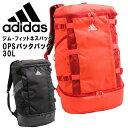 アディダス adidas /OPS バックパック リュック 30L オプスバックパック/ジム・フィットネス 通勤 通学 部活 無地 /BJY29