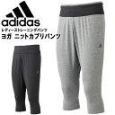 アディダス レディース ヨガ パンツ トレーニングパンツ ヨガ ニットカプリパンツ 女性用 BUT92 adidas