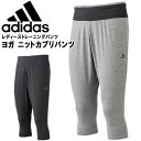 adidas アディダス レディース ヨガ パンツ トレーニングパンツ ヨガ ニットカプリパンツ 女性用 BUT92