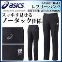 ☆asics (アシックス) バスケットボール ウエア XB9001 レフリースラックス(ノータック) レフリーパンツ ロングパンツ ブラック 黒 審判