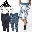 adidas アディダス レディース ヨガ パンツ トレーニングパンツ ヨガ グラフィックニットカプリパンツ 女性用 BUT90