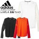 アディダス メンズ ランニング ウェア レスポンス 長袖Tシャツ 男性用 KAV84 adidas