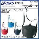 【10800円以上ご購入で送料無料】アシックス スポーツバッグ ENSEI 2wayポーチ EBA418 asics ウエストポーチとしても使用可能 【W23.5×H17×D11cm】