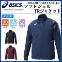 アシックス スポーツウエア ソフトシェルTRジャケット XSW221 asics 防風ストレッチ素材 【メンズ】