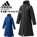 アディダス レディース ベンチコート ロングコート W パデット ロング コート 中綿 女性用 BVV96 adidas