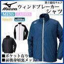 運動服飾 - ミズノ 陸上ウェア ウインドジャケット ウィンドブレーカーシャツ メンズ 男性用 U2ME6520 MIZUNO