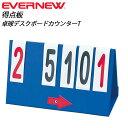 EVERNEW エバニュー 卓球 得点板 EKE953 卓球デスクボードカウンターT