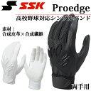 ネコポス エスエスケイ バッティンググローブ Proedge 高校野球対応シングルバンド手袋(両手) EBG3000W SSK デュアルグリップ