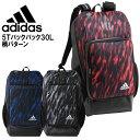 アディダス 5Tバックバック30L 総柄 DMU36 野球 遠征バッグ 送料無料 adidas
