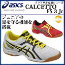 アシックス フットサルシューズ CALCETTO FS 3 Jr カルチェット FS 3 ジュニア 子供用 インドア用 室内用 TST333 asics