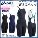 アシックス レディース 練習水着 W'Sスパッツ ASL810 asics 女性用 トレーニング スイミング