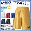 ネコポス アシックス メンズ トレーニングウエア プラパン XB7615 asics 男性用 バスケットボール プラクティスパンツ (ジュニアサイズにも対応)