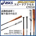 アシックス 野球 硬式用金属製バット ゴールドステージ SPEED AXEL CYCLE スピードアクセル CYCLE BB7042 asics ミドルバランス