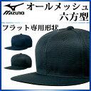 ショッピング帽子 ミズノ 野球 帽子 オールメッシュ・六方型 キャップ 12JW7B10 MIZUNO メンズ