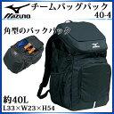 8100円以上ご購入で送料無料ミズノ スポーツバッグ チームバッグパック 40-4 33JD7102 MIZUNO リュック 角型 4ポケット シューズ収納あり 付き