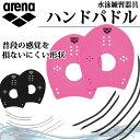 ネコポス アリーナ 水泳 練習用具 ハンドパドル ARN-4435 arena 普段の感覚を損ないにくい形状