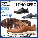 楽天アルアミズノ メンズ ウォーキングシューズ LD40 ZERO 男性用 B1GC1714 MIZUNO ウォーキングシューズ
