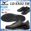 ミズノ メンズ ウォーキングシューズ LD-EX 02 SW 男性用 B1GC1728 MIZUNO ウォーキン