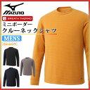ミズノ アウトドア インナーウエア ブレスサーモ ライトインナークルーネックシャツ メンズ A2JA6538 MIZUNO コットンライクな風合い