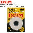 運動用品, 戶外用品 - D&M (ディーエム) ドレイパーDCテープ ブリスターパック幅13mm 1箱/24個入(1個2巻入) ドレイパーコットンテープ ブリスターパック
