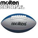 モルテン フラッグフットボールミニ molten Q3C2500SB