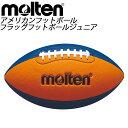 モルテン フラッグフットボールジュニア molten Q4C2500OB