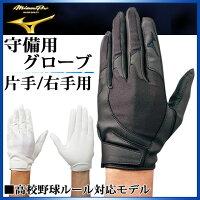 ミズノ 野球 グローブ ミズノプロ 守備用(右手用)片手用 2EG155 MIZUNO 高校野球ルール対応モデルの画像