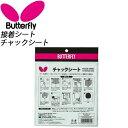 Butterfly (バタフライ) 卓球 チャックシート 73730【20枚入】