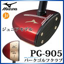 ミズノ パークゴルフクラブ ジュニアモデル PG-905 オレンジブラウン C3JLP72950 MIZUNO スティック