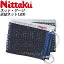 Nittaku(ニッタク) 卓球 ネット1200 NT3514 ゲージ