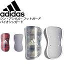 アディダス サッカー フットボール バイオガードCG-X シンガード BVD64 adidas