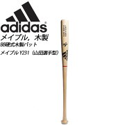 アディダス BB硬式木製バット メイプル Y231 (山田選手型) adidas ETZ08