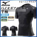 ミズノ アンダーシャツ メンズ バイオギアシャツ 半袖 K2MJ7A61 MIZUNO 機能性インナー トレーニングウエア
