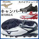 ミズノ 野球 スパイクシューズ メンズ グローバルエリート キャンバーPS 11GM1812 MIZUNO 金具固定式