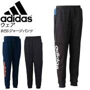 アディダス ウェア B ESS ジャージ パンツ adidas ETP09 ベーシック【ジュニア】