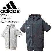 アディダス Jr 半袖フードフルジップスウェット adidas ETY10 スポーツアパレル【ジュニア】